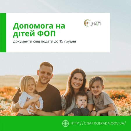 Допомога на дітей ФОП. Документи слід подати до 15 грудня