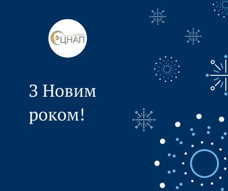 Вітання з Новим роком